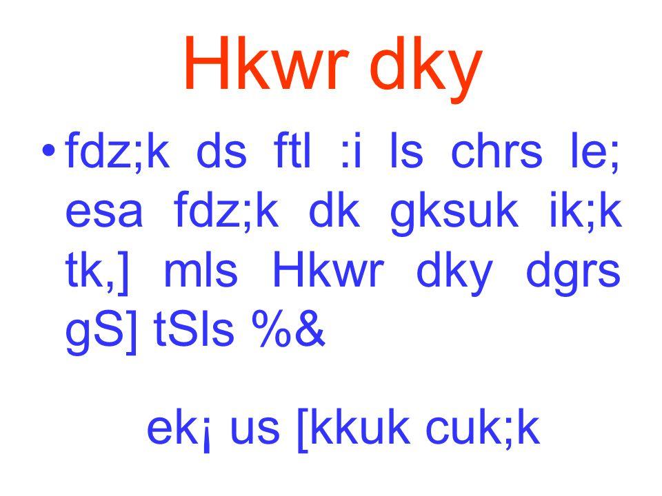 Hkwr dky fdz;k ds ftl :i ls chrs le; esa fdz;k dk gksuk ik;k tk,] mls Hkwr dky dgrs gS] tSls %& ek¡ us [kkuk cuk;k.